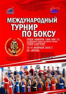 Плакат для турнира по боксу