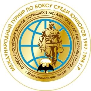 Эмблема Международного турнира по боксу